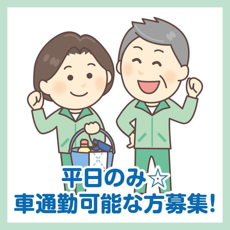 小矢部市大手研究所内の清掃スタッフ/三幸株式会社 金沢営業所