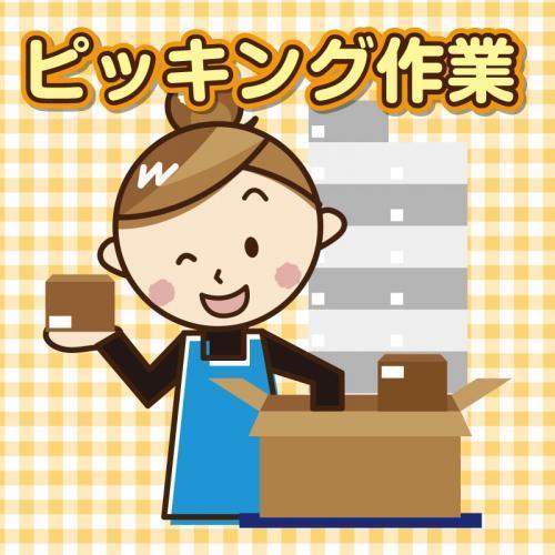【金沢市】 ピッキング作業/株式会社パレネ