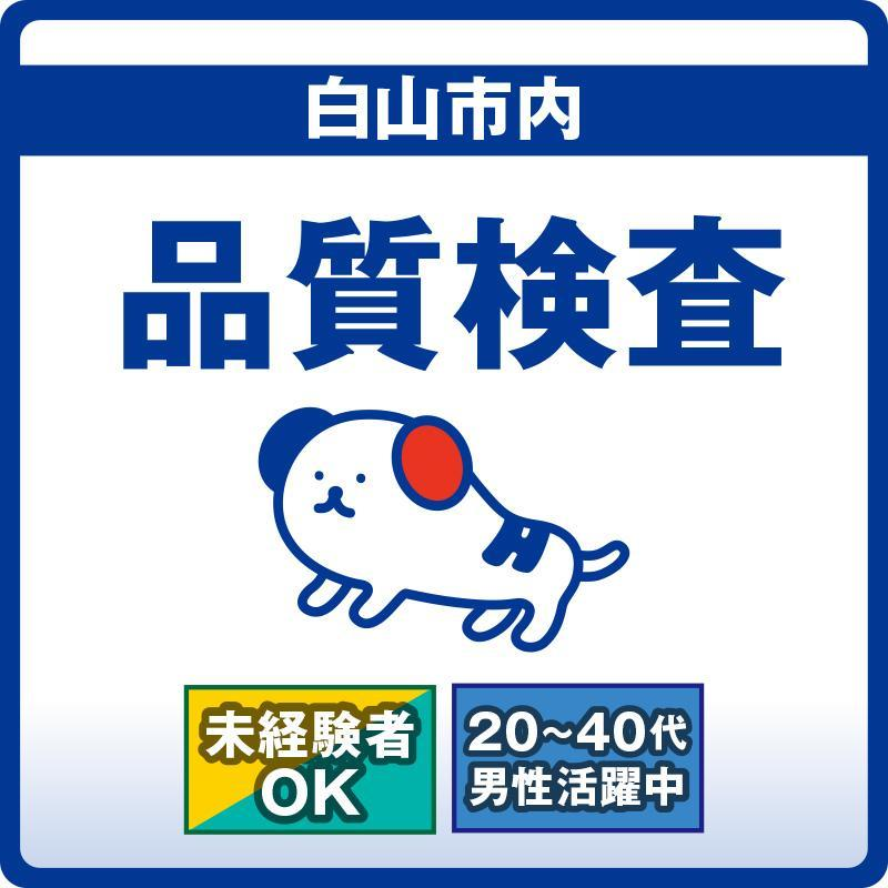 品質検査/株式会社ホットスタッフ金沢