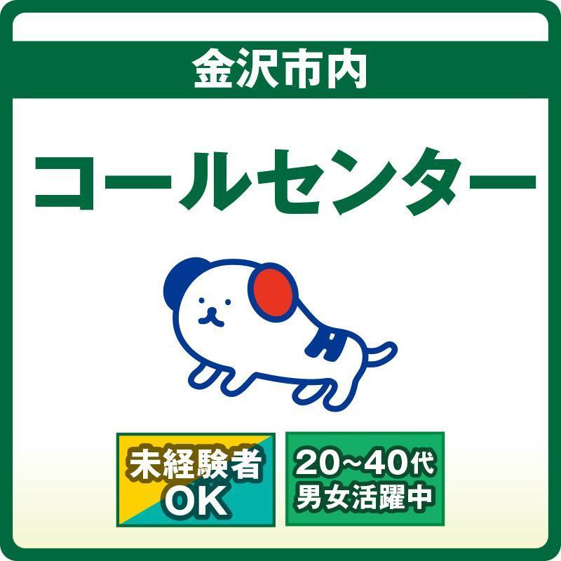 【8月〜勤務開始】コールセンター/株式会社ホットスタッフ金沢