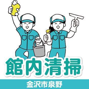 【金沢市泉野】館内清掃/有限会社 芙蓉クリーンサービス