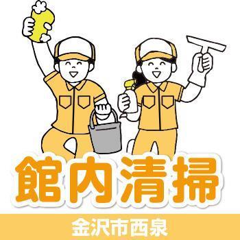 【金沢市西泉】館内清掃/有限会社 芙蓉クリーンサービス