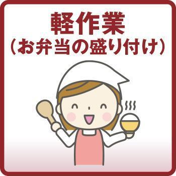 【12/20まで】お弁当の盛り付け、袋詰めなど/株式会社ホットスタッフ金沢