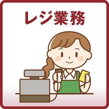 レジ業務/株式会社ホットスタッフ金沢