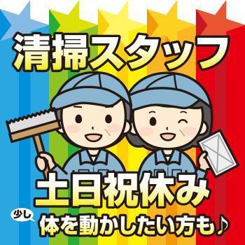 《2名募集!》病院内の清掃スタッフ/武田商事株式会社