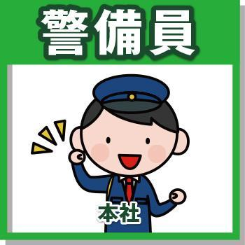車両での巡回警備・本社勤務/國際警備保障株式会社