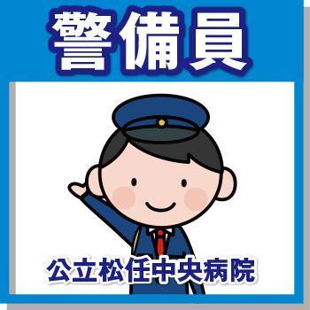 施設内警備・公立松任中央病院/國際警備保障株式会社