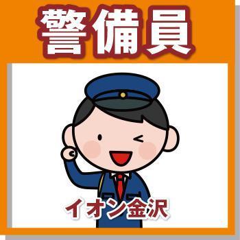 施設内警備・イオン金沢(パート・アルバイト)/國際警備保障株式会社