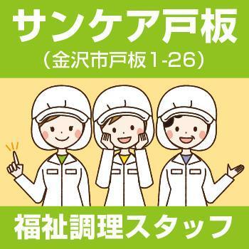 【サンケア戸板】福祉調理スタッフ/サンケアホールディングス株式会社