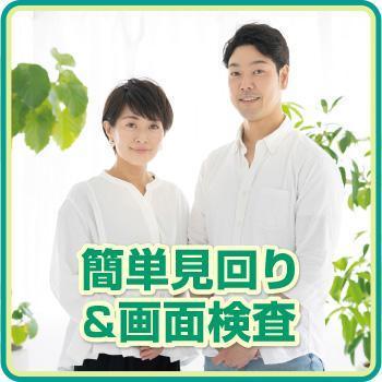 【能美市】簡単見回り&画面検査/株式会社メビウス