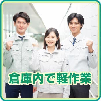 【白山市】倉庫内で軽作業/株式会社メビウス