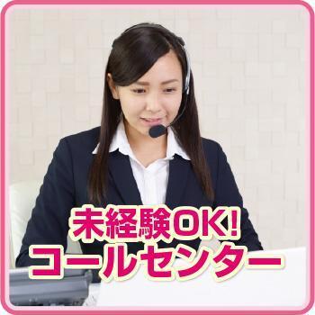 【金沢市】未経験OK!コールセンター/株式会社メビウス