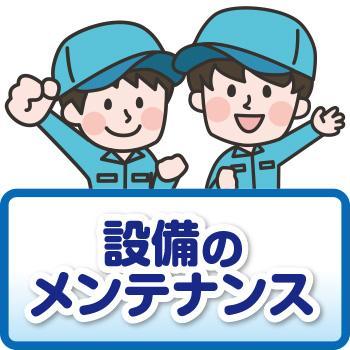 【能美市】設備のメンテナンス/株式会社 イスズ