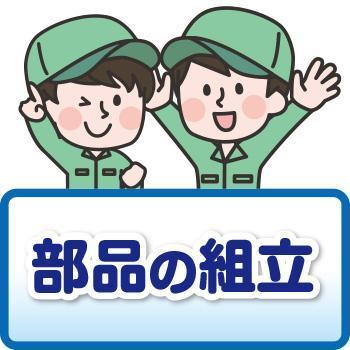 【白山市】部品の組立/株式会社 イスズ