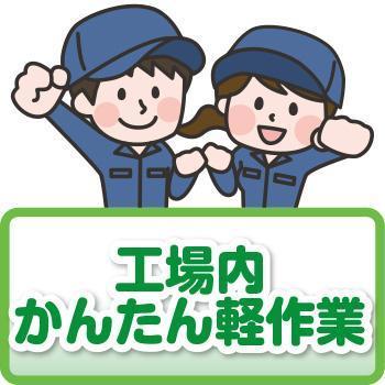 【金沢市】工場内かんたん軽作業/株式会社 イスズ