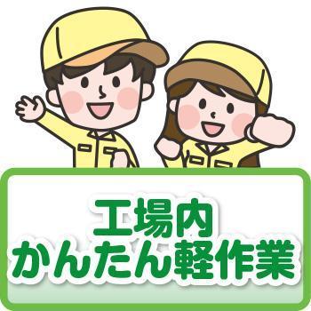 【小松市】工場内かんたん軽作業/株式会社 イスズ