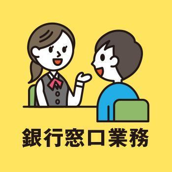 《急募!!》銀行窓口業務/北電産業株式会社 石川支店