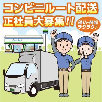 コンビニルート配送/石川トナミ運輸株式会社