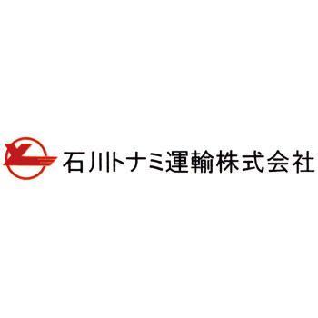 石川トナミ運輸株式会社
