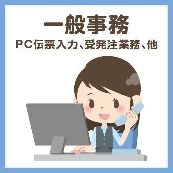 【白山市白山IC近く】 一般事務/株式会社パレネ