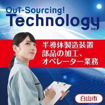 半導体製造装置部品の加工、オペレーター業務/株式会社アウトソーシングテクノロジー