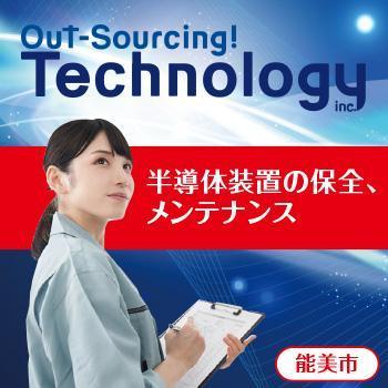 半導体装置の保全、メンテナンス/株式会社アウトソーシングテクノロジー