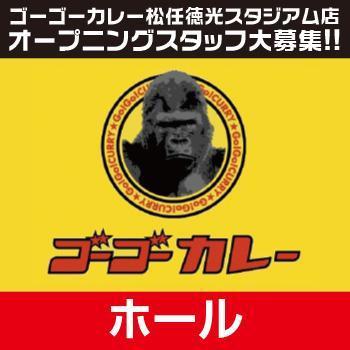 【ゴーゴーカレー松任徳光スタジアム店】ホールスタッフ/株式会社グレースカンパニー