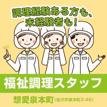 【想愛泉本町】福祉調理スタッフ/サンケアホールディングス株式会社