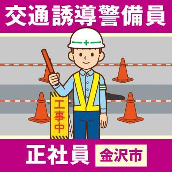 【金沢市】交通誘導警備員(正社員)/新日警株式会社