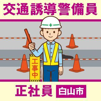 【白山市】交通誘導警備員(正社員)/新日警株式会社