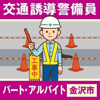【金沢市】交通誘導警備員(パート・アルバイト)/新日警株式会社