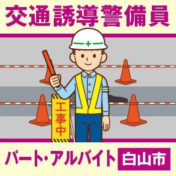 【白山市】交通誘導警備員(パート・アルバイト)/新日警株式会社