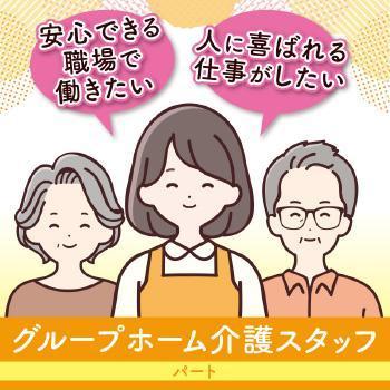 グループホーム介護スタッフ(パート)/グループホーム新保家