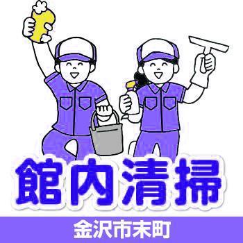 【金沢市末町】館内清掃/有限会社 芙蓉クリーンサービス