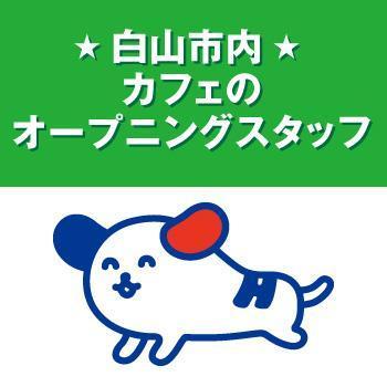 オープンしたてのカフェでオープニングメンバー/株式会社ホットスタッフ金沢
