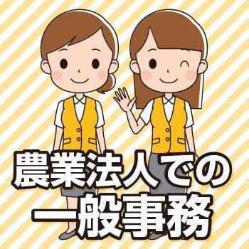 《正社員募集!》農業法人での一般事務/北電産業株式会社 石川支店
