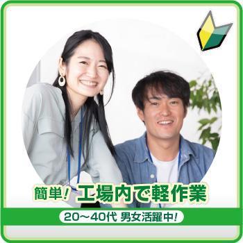 【白山市】簡単!工場内で軽作業/株式会社メビウス