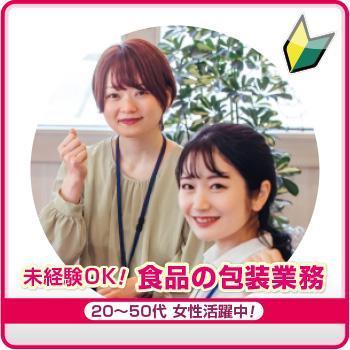 【金沢市】未経験OK!食品の包装業務/株式会社メビウス