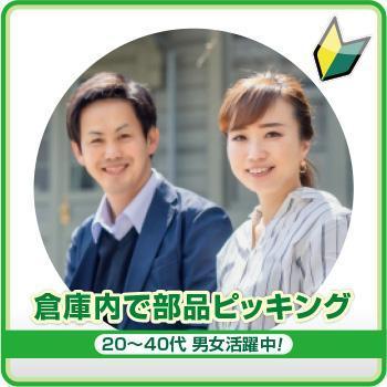 【金沢市】倉庫内で部品ピッキング/株式会社メビウス
