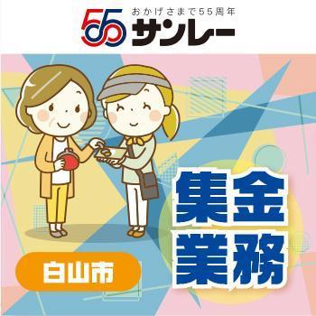 【白山エリア】集金スタッフ/株式会社 サンレー