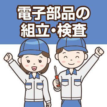 【金沢市金石】電子部品の組立・検査/株式会社エー・オー・シー