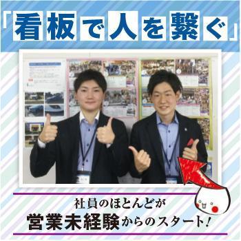 屋外広告の企画営業/株式会社  関西広告社