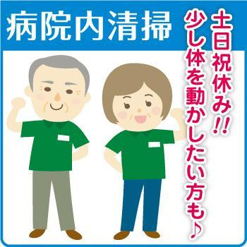 《男女2名募集!》病院内の清掃スタッフ/武田商事株式会社