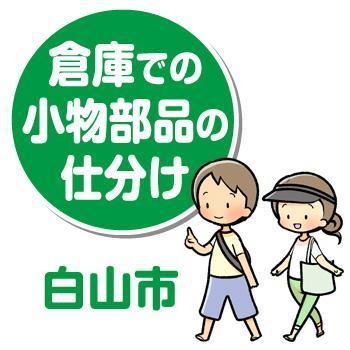 【白山市】倉庫での小物部品の仕分け/株式会社 イスズ