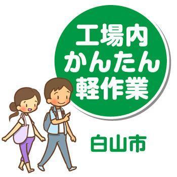 【白山市】工場内かんたん軽作業/株式会社 イスズ