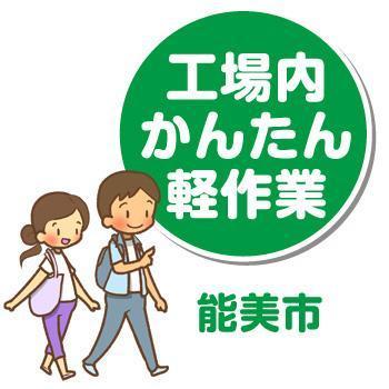 【能美市】工場内かんたん軽作業/株式会社 イスズ
