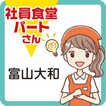 調理補助スタッフ【富山大和】/株式会社紙安クッキング
