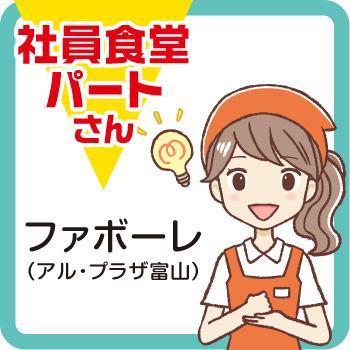 調理補助スタッフ【ファボーレ(アル・プラザ富山)】/株式会社紙安クッキング
