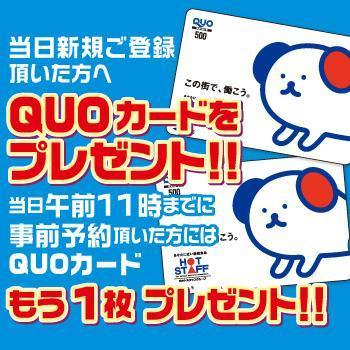 QUOカードをプレゼント!!