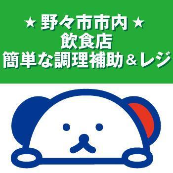 飲食店でのカンタン調理補助&レジスタッフ/株式会社ホットスタッフ金沢